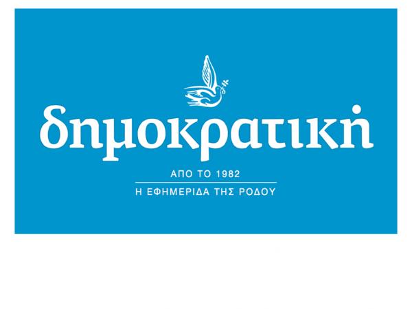 Το λογότυπο